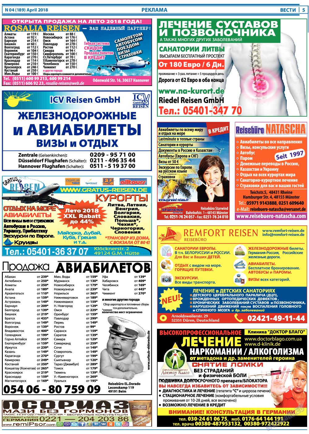 Вести (газета). 2018 год, номер 4, стр. 5