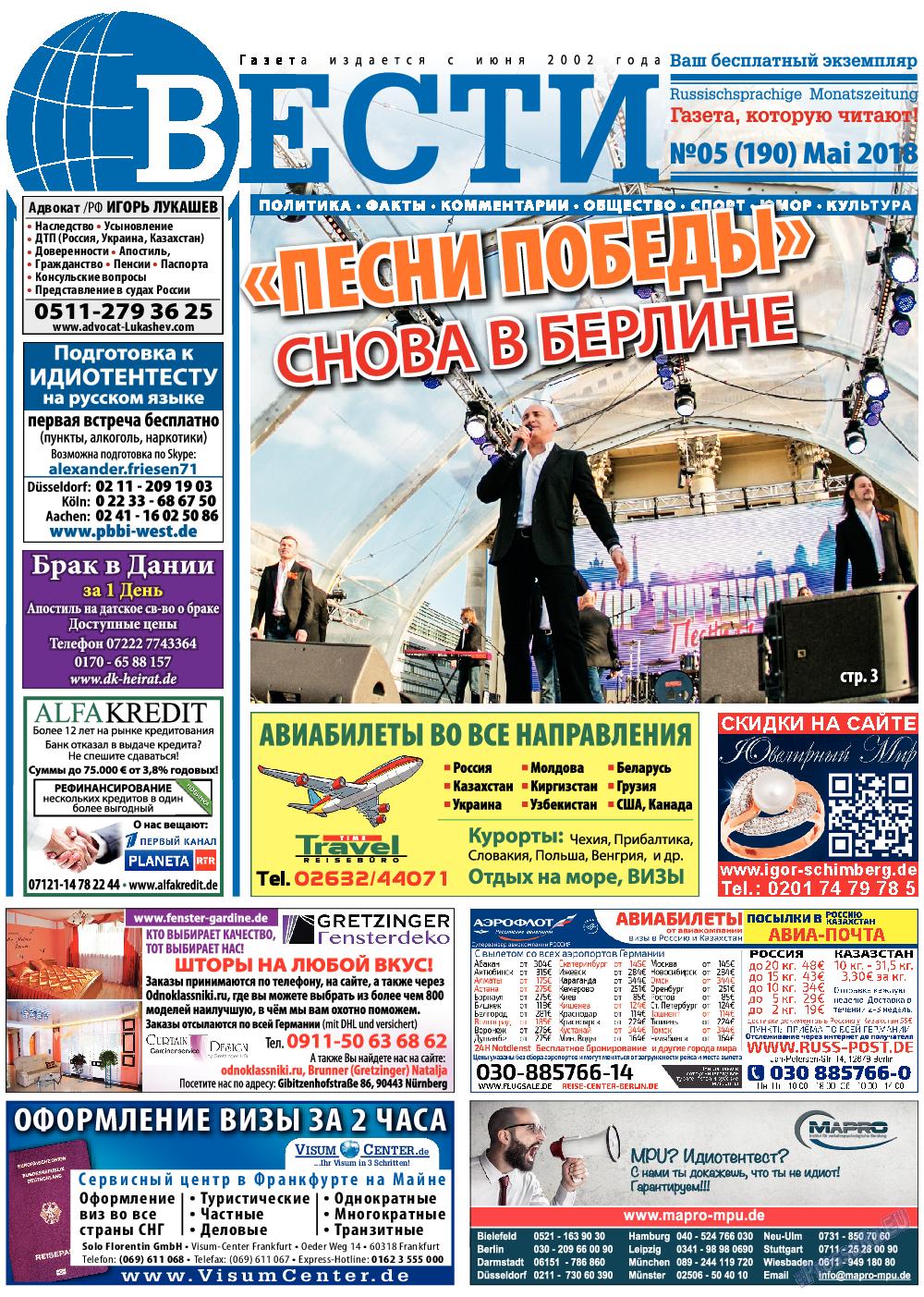 Вести (газета). 2018 год, номер 5, стр. 1