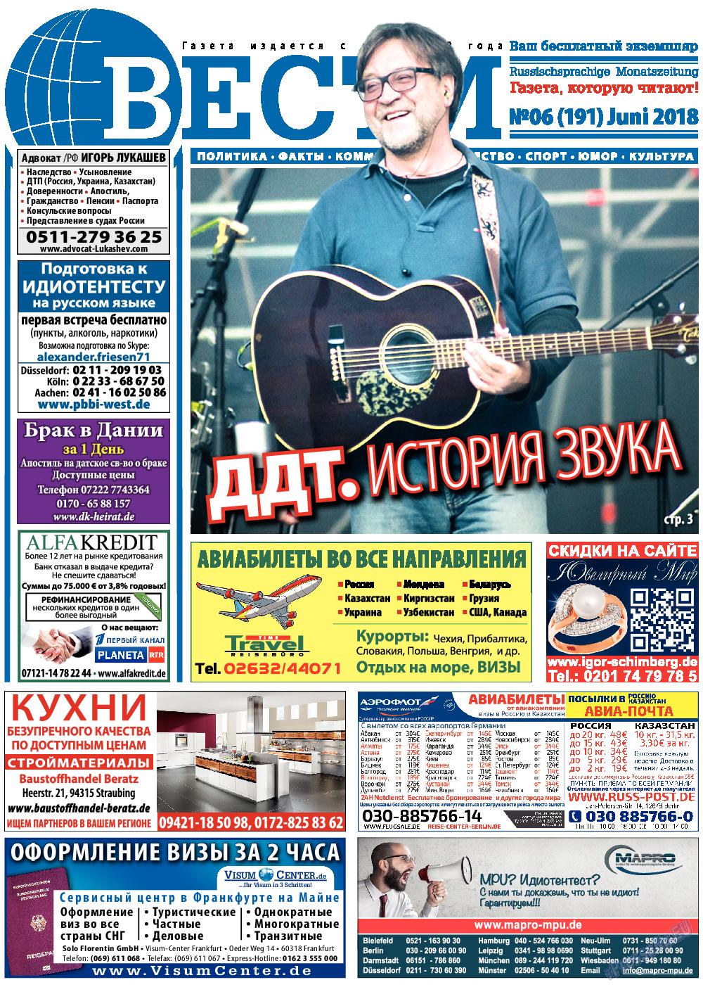 Вести (газета). 2018 год, номер 6, стр. 1