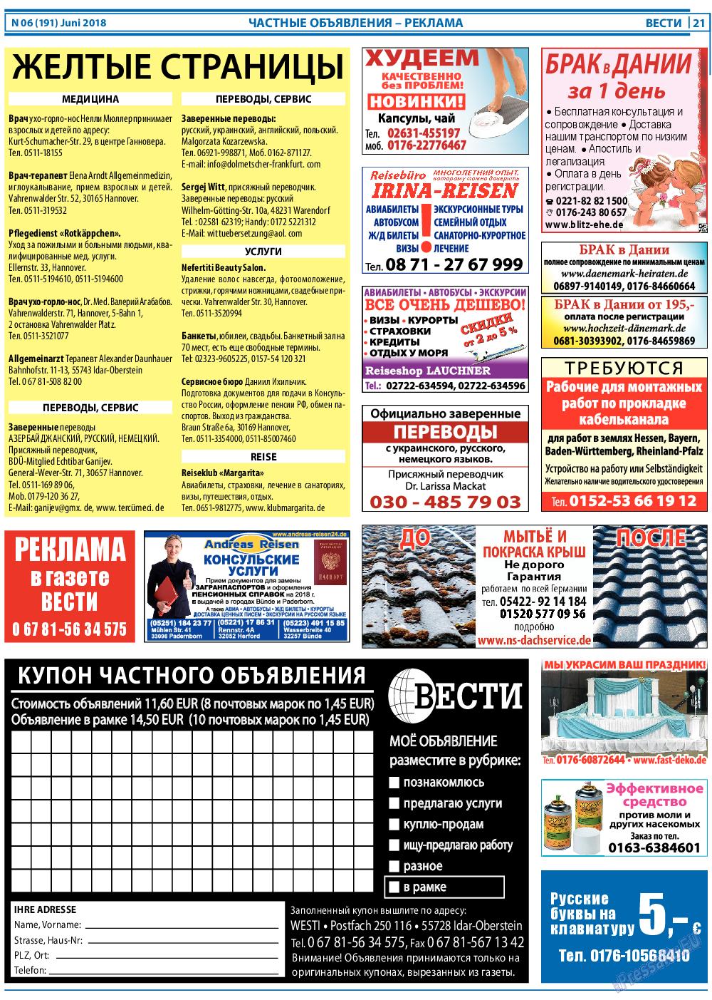 Вести (газета). 2018 год, номер 6, стр. 21