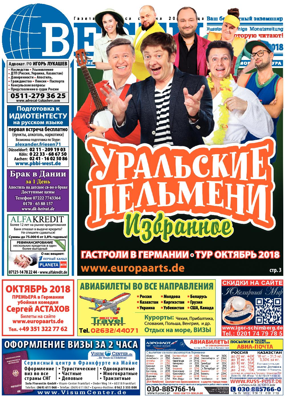 Вести (газета). 2018 год, номер 8, стр. 1