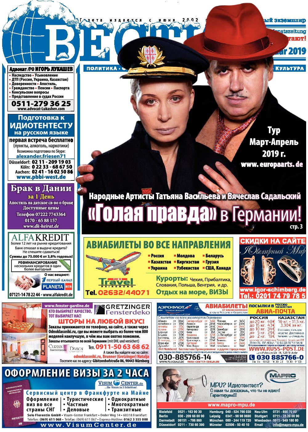 Вести (газета). 2019 год, номер 1, стр. 1