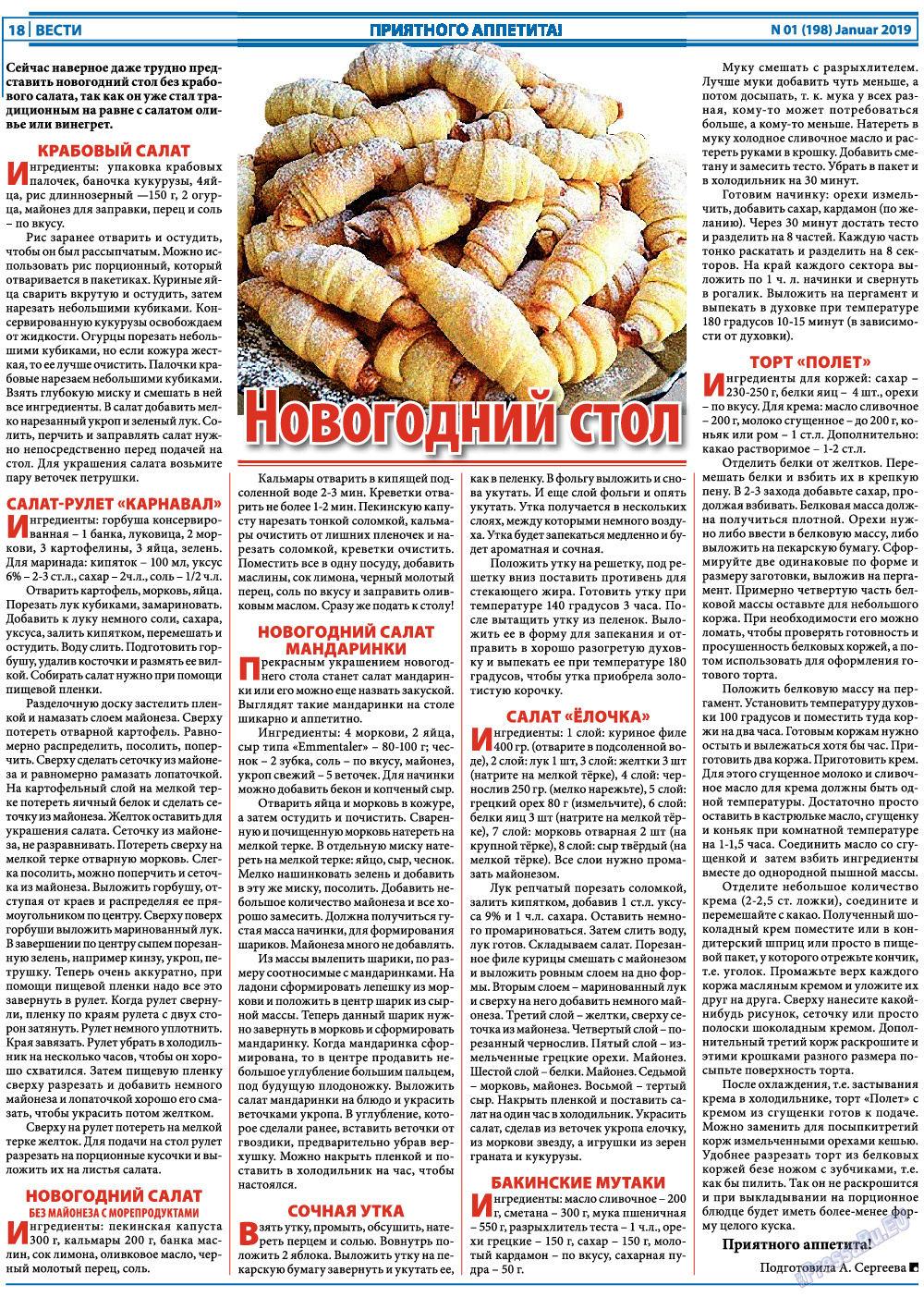 Вести (газета). 2019 год, номер 1, стр. 18
