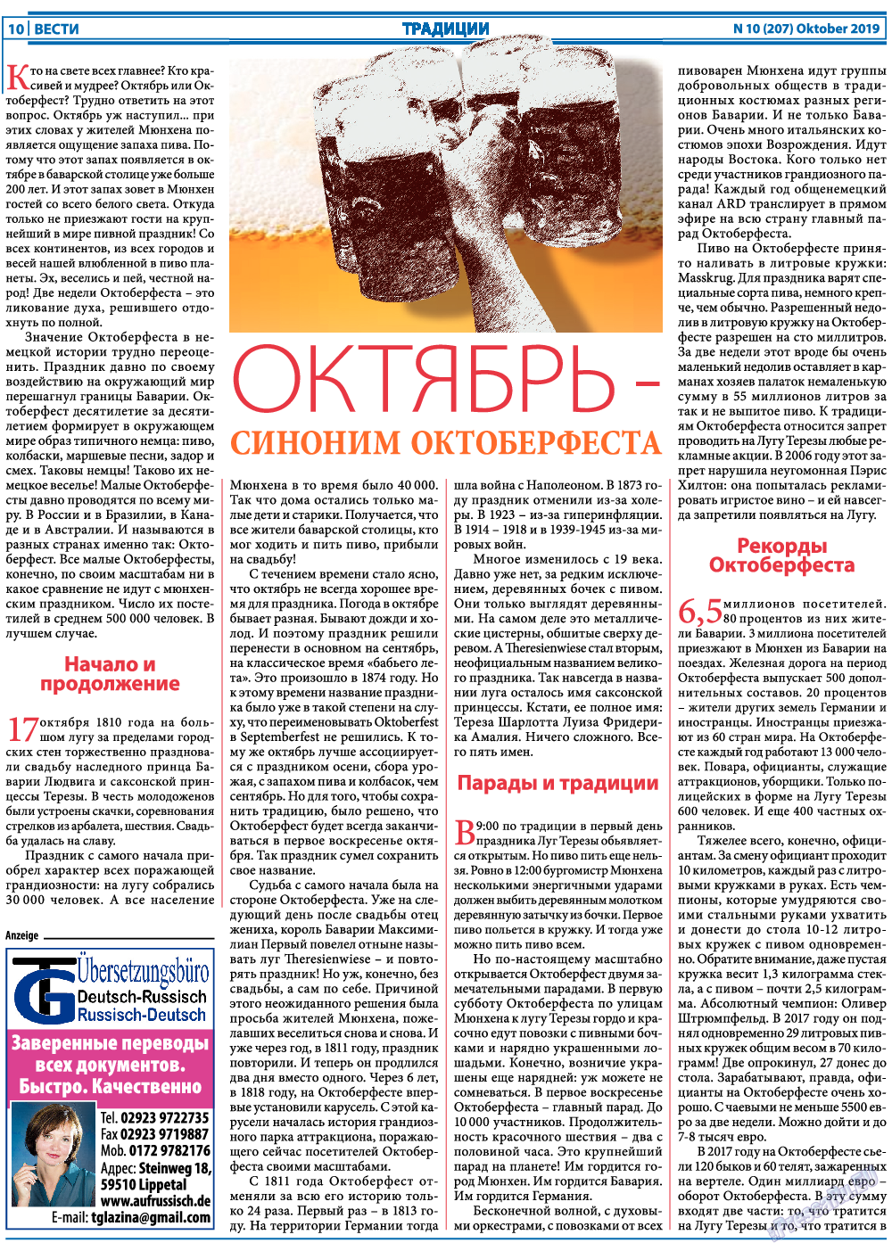 Вести (газета). 2019 год, номер 10, стр. 10