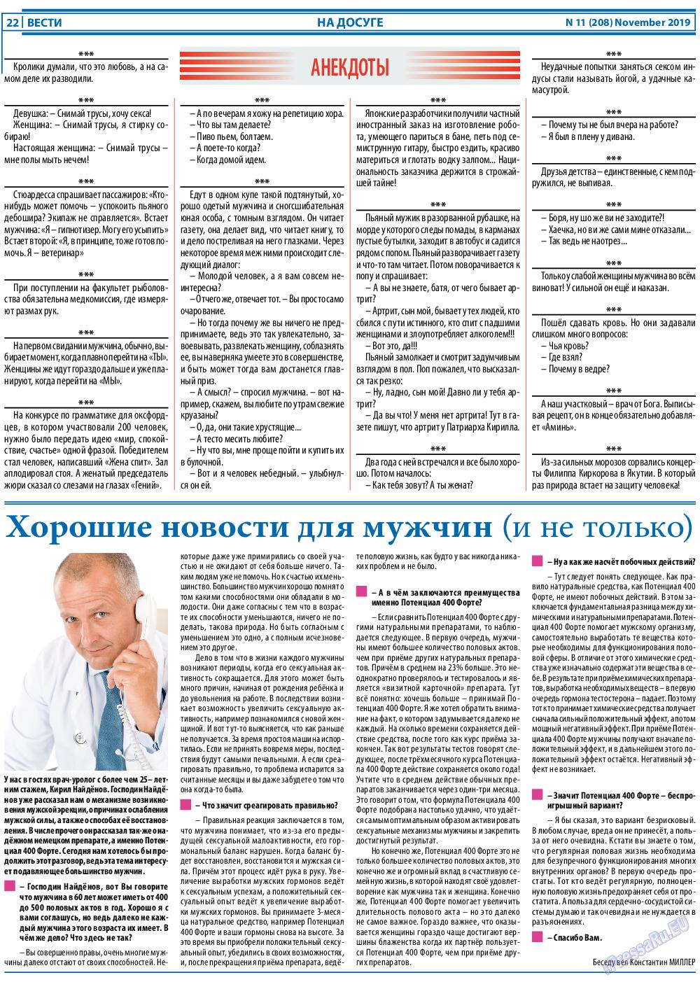 Вести (газета). 2019 год, номер 11, стр. 22