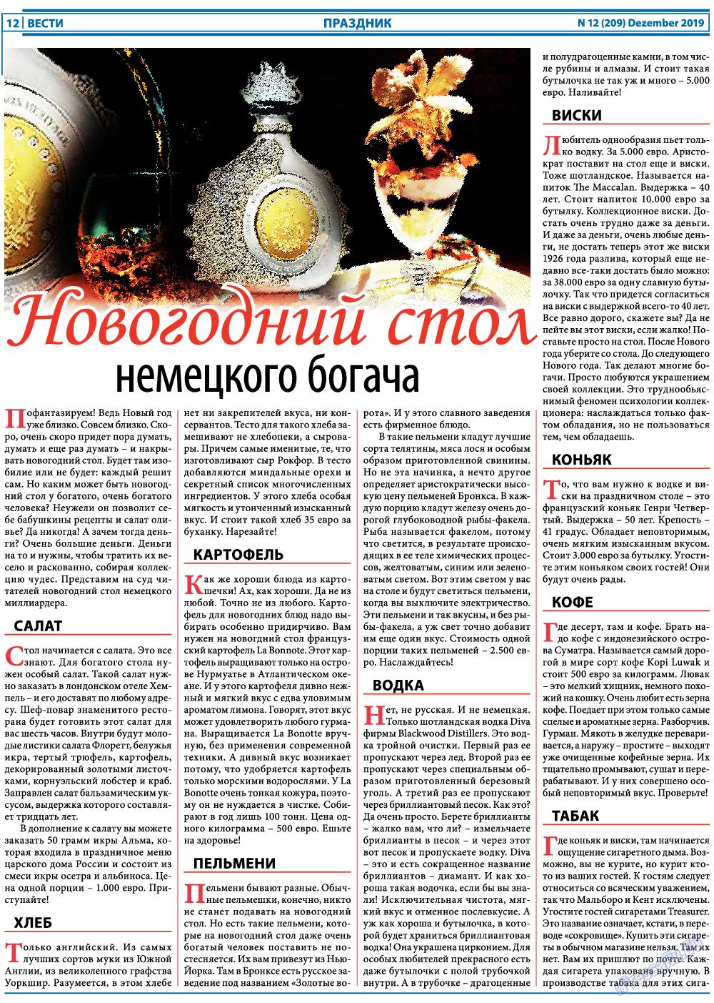 Вести (газета). 2019 год, номер 12, стр. 12