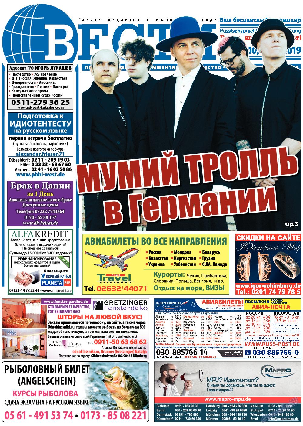 Вести (газета). 2019 год, номер 3, стр. 1