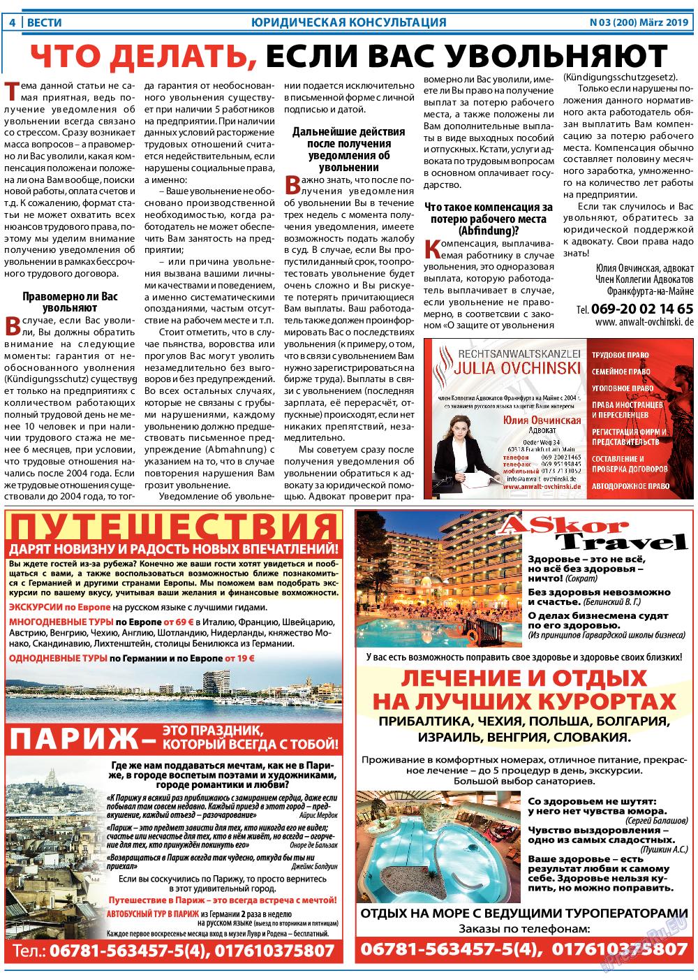Вести (газета). 2019 год, номер 3, стр. 4