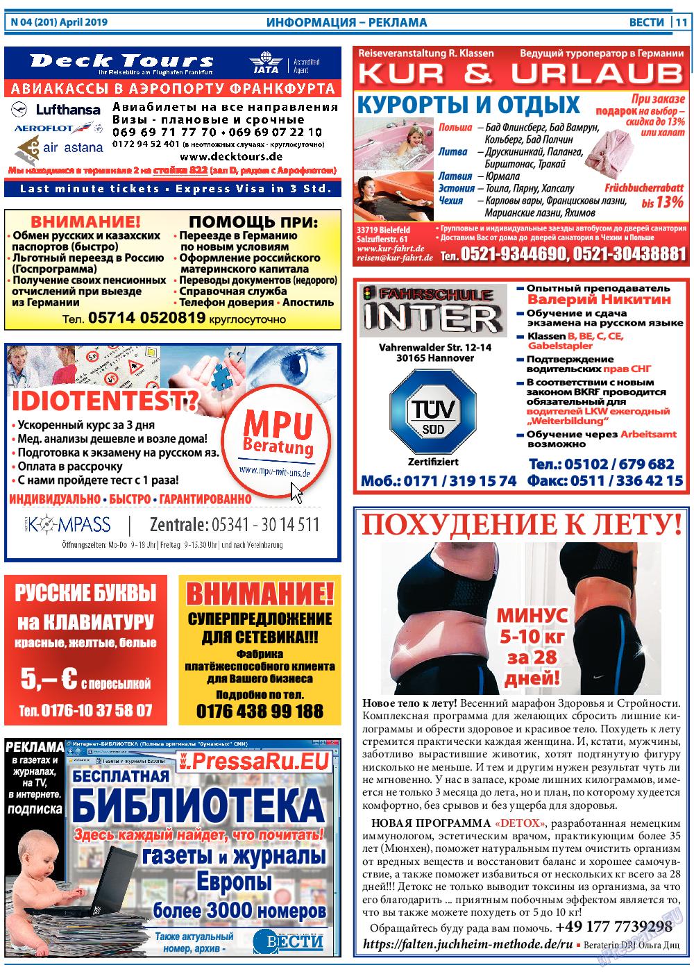 Вести (газета). 2019 год, номер 4, стр. 11
