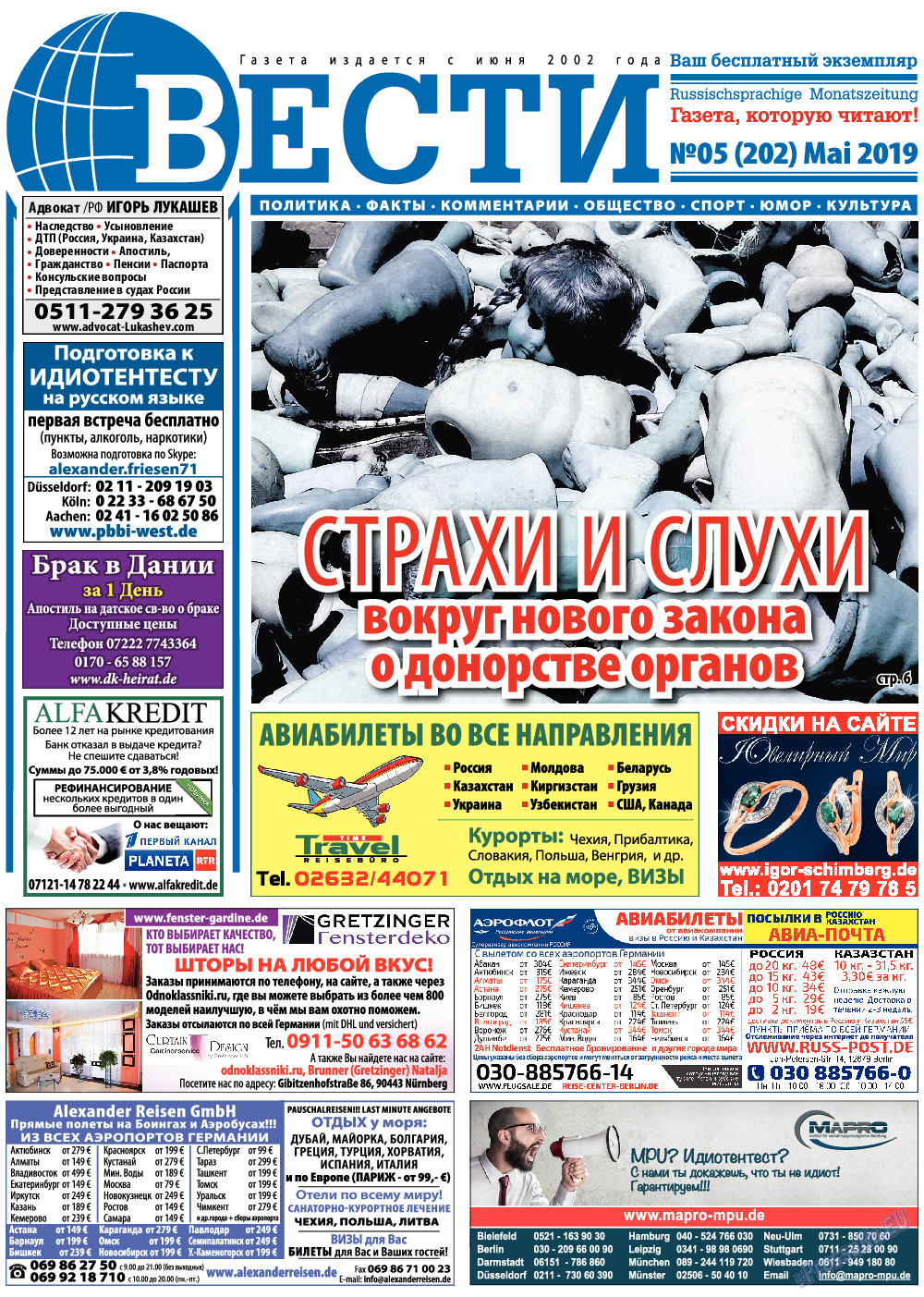 Вести (газета). 2019 год, номер 5, стр. 1