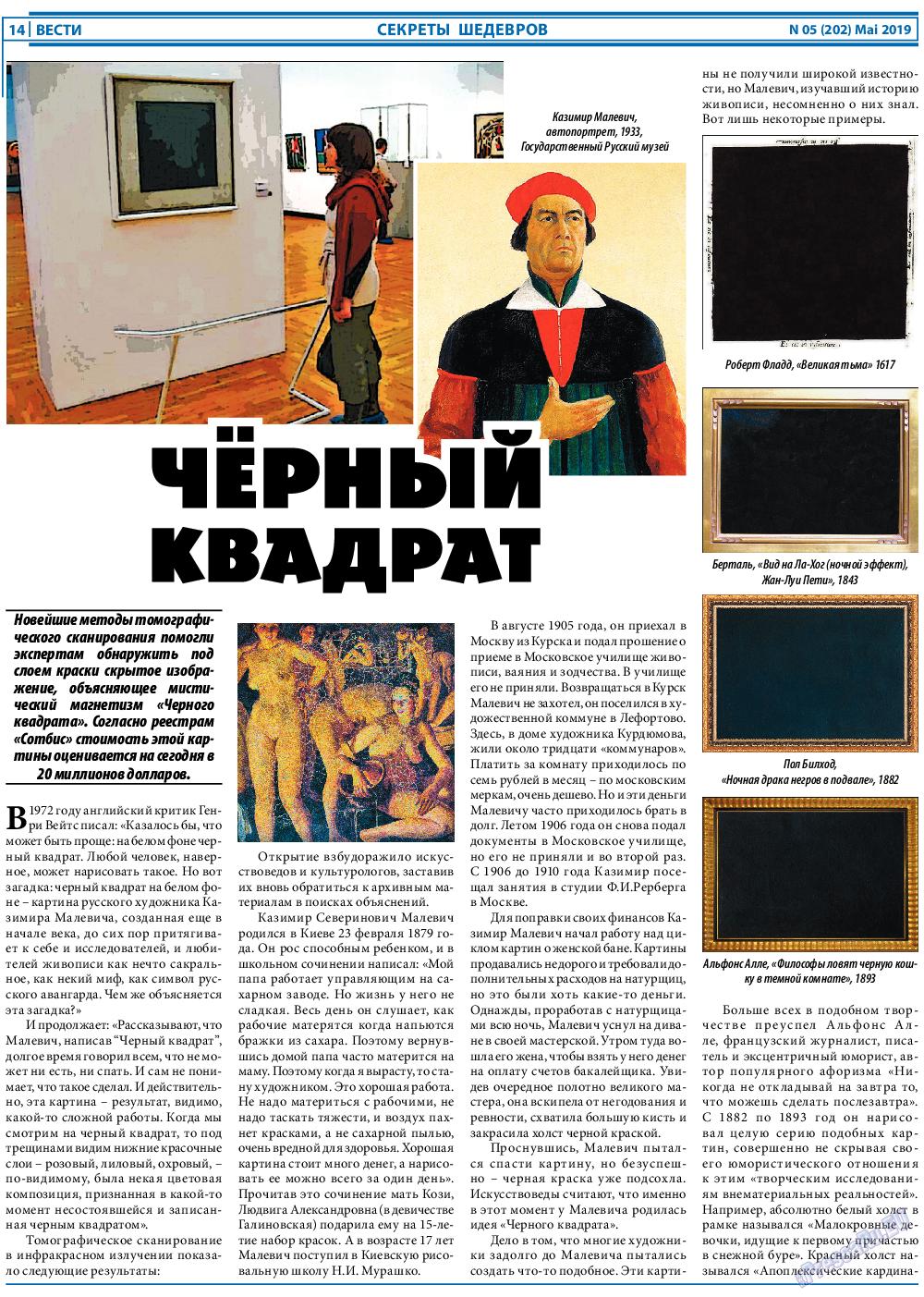 Вести (газета). 2019 год, номер 5, стр. 14