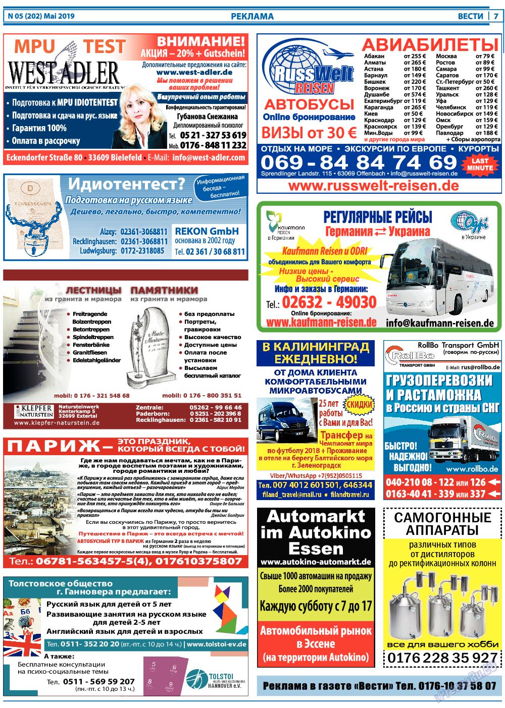 Вести (газета). 2019 год, номер 5, стр. 7