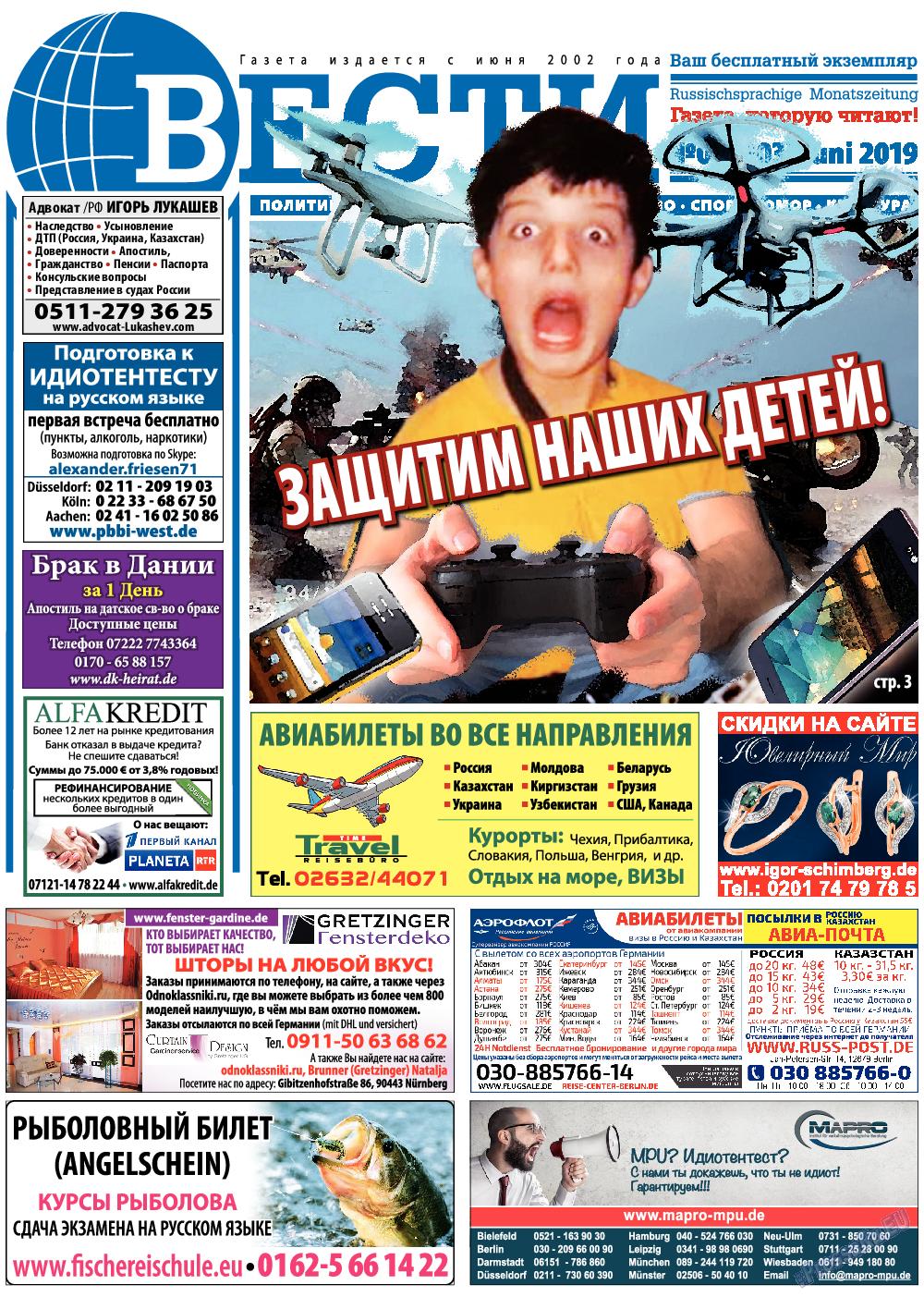 Вести (газета). 2019 год, номер 6, стр. 1
