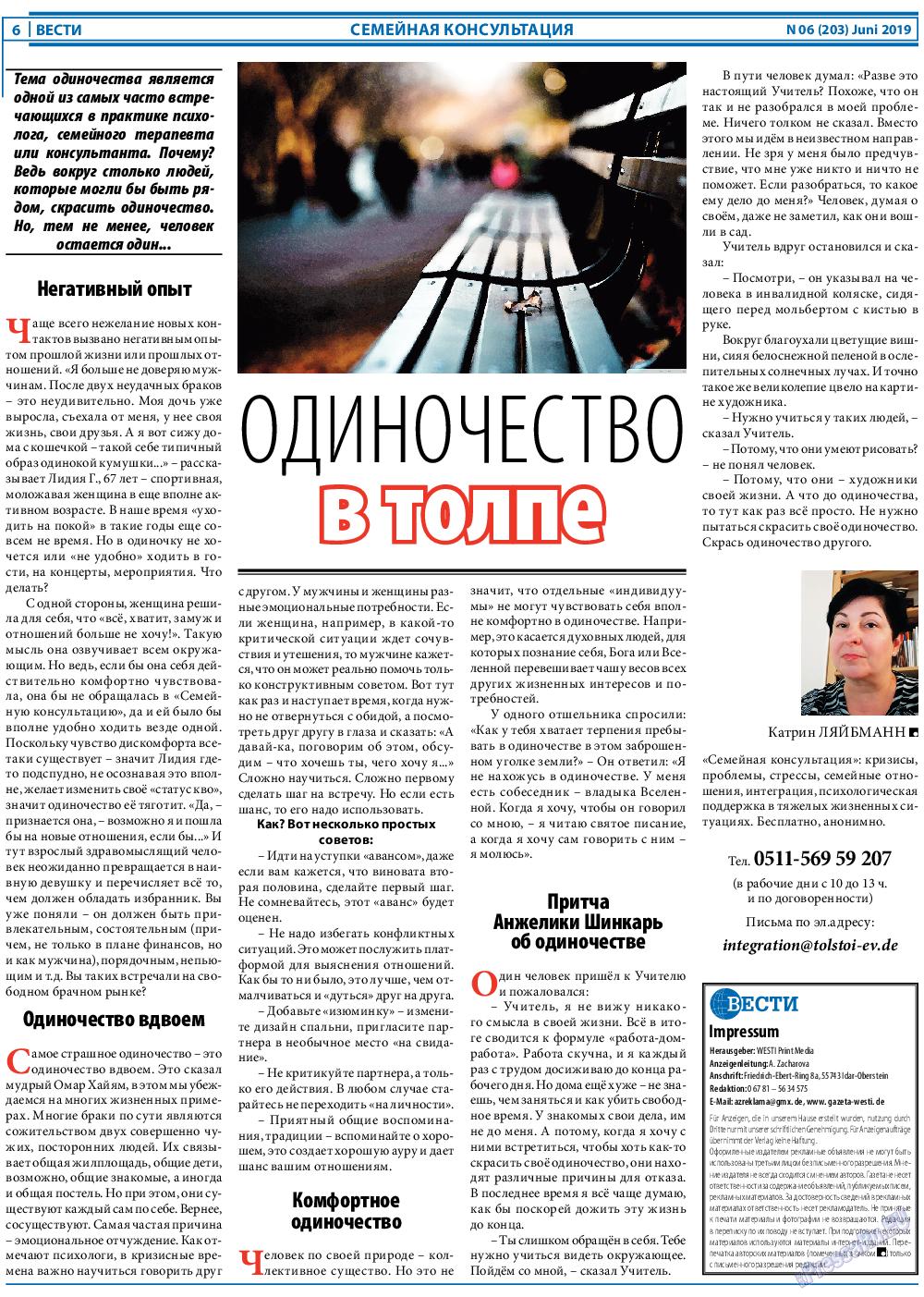 Вести (газета). 2019 год, номер 6, стр. 6