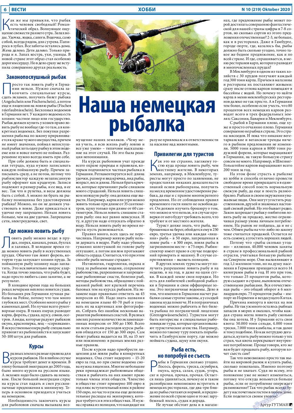 Вести (газета). 2020 год, номер 10, стр. 6