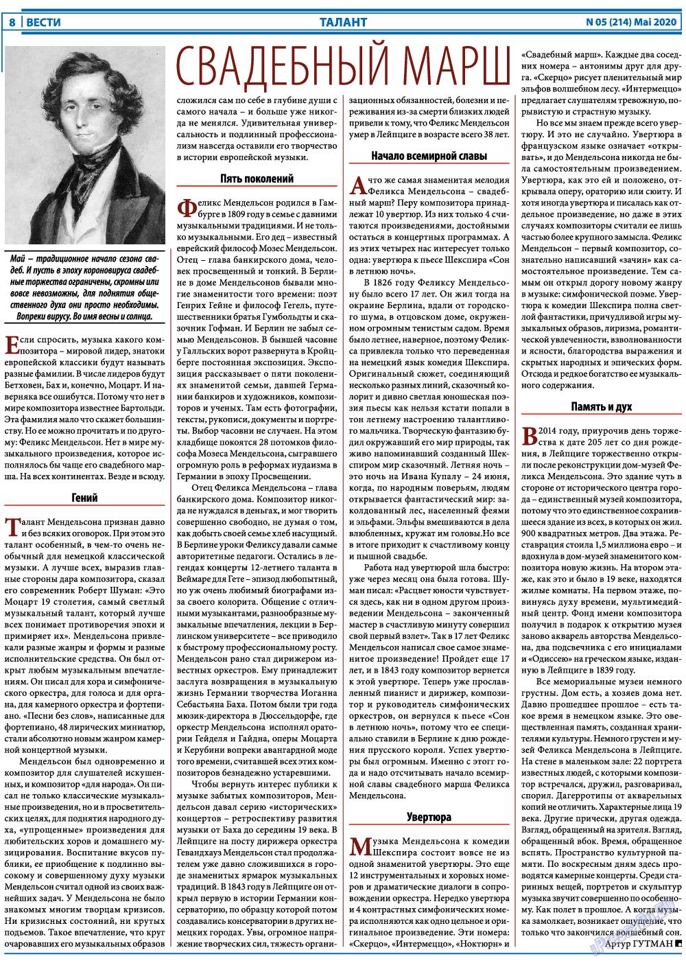 Вести (газета). 2020 год, номер 5, стр. 8