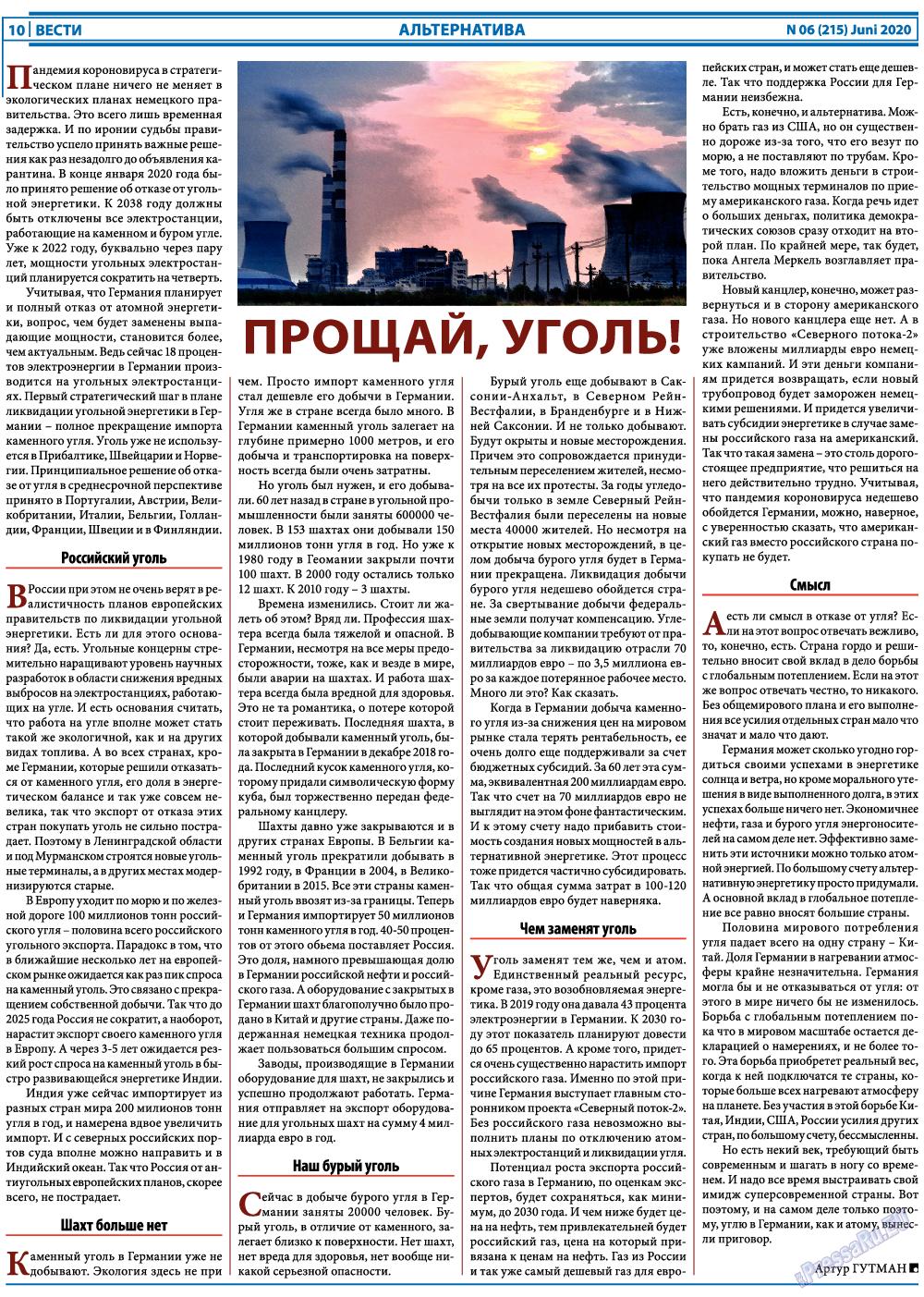 Вести (газета). 2020 год, номер 6, стр. 10