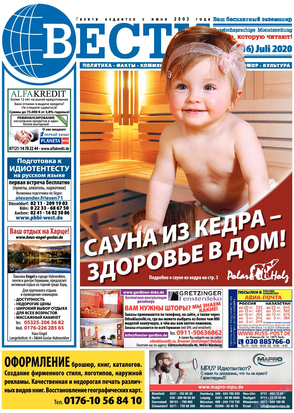 Вести (газета). 2020 год, номер 7, стр. 1