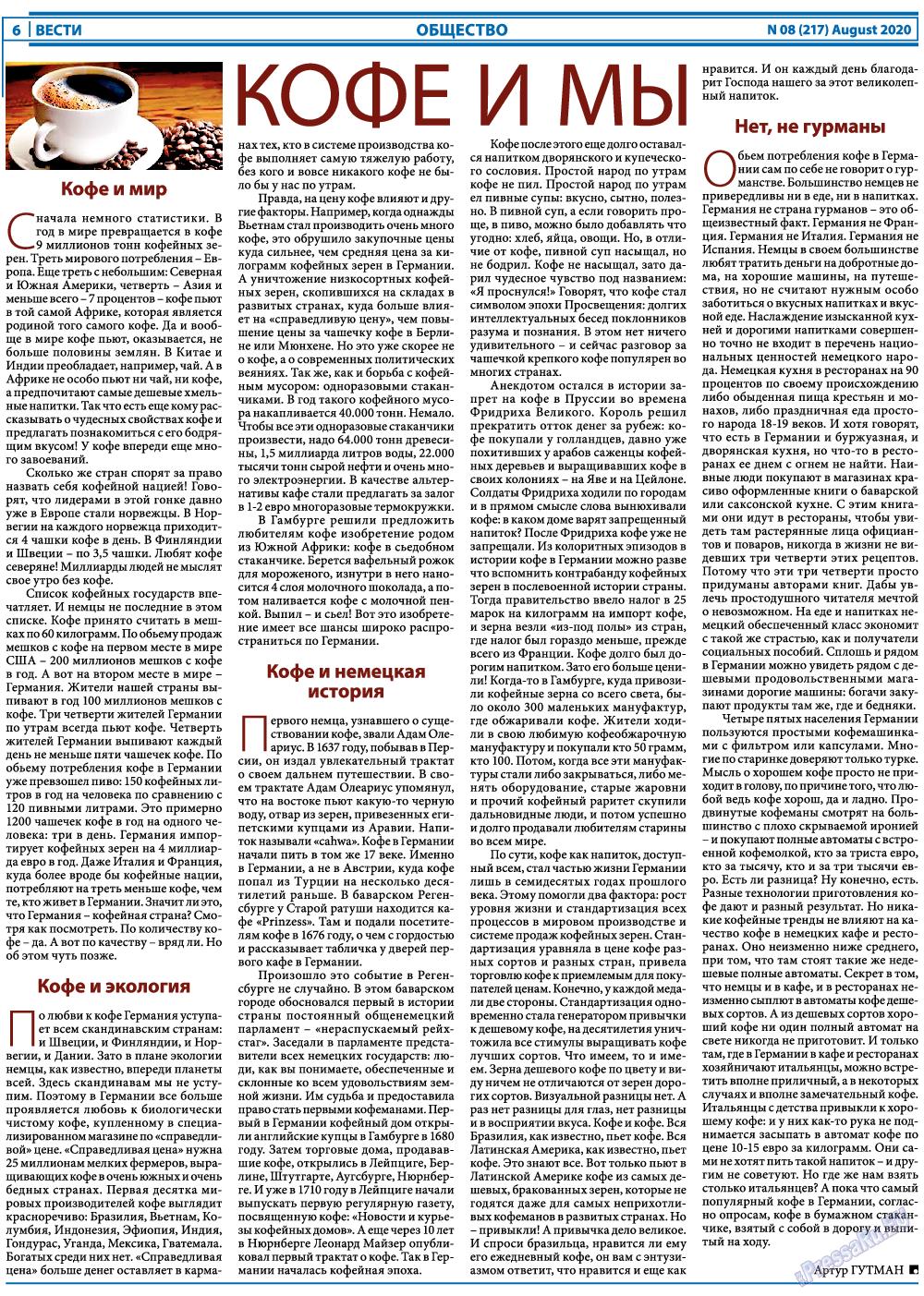 Вести (газета). 2020 год, номер 8, стр. 6
