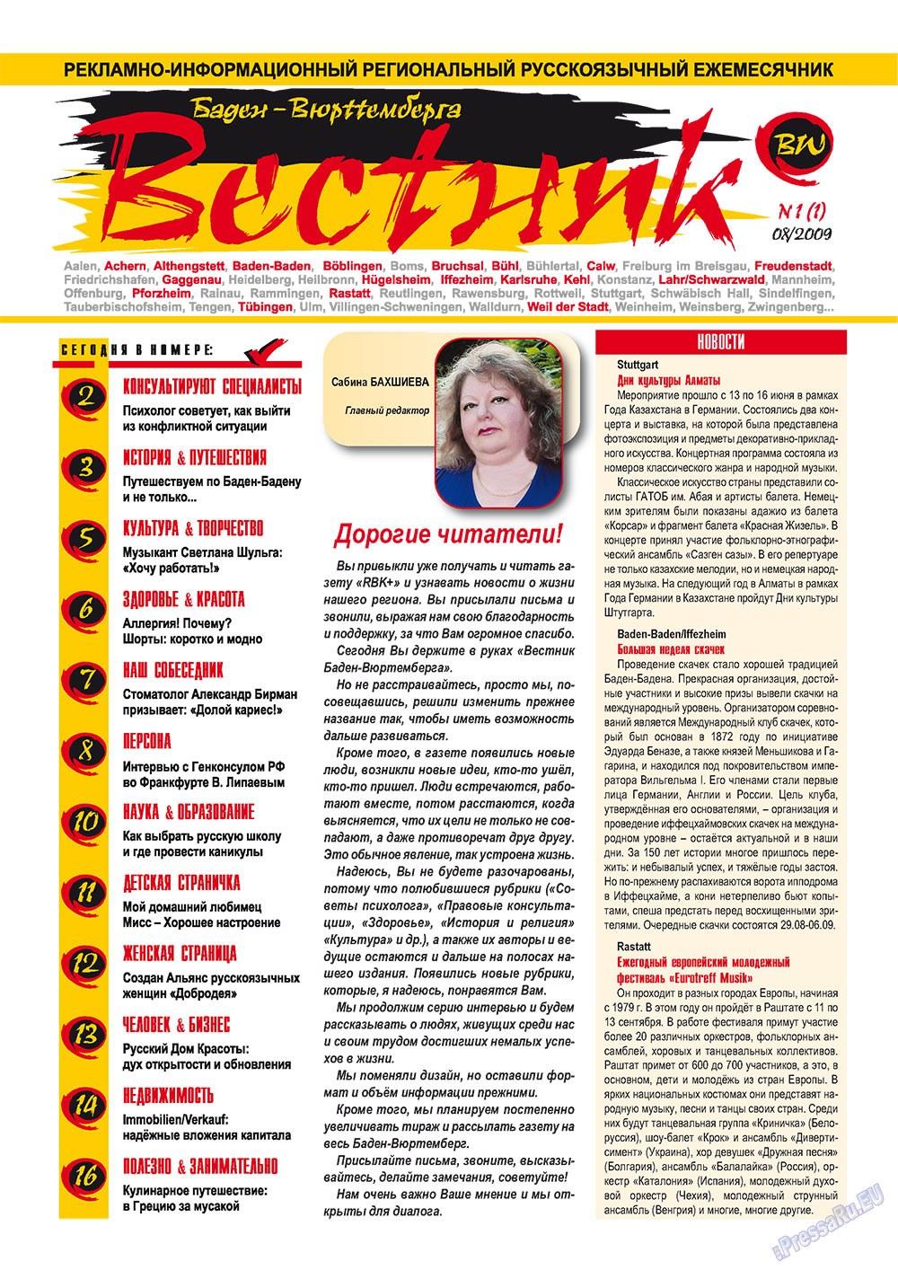 Вестник-info (журнал). 2009 год, номер 1, стр. 1