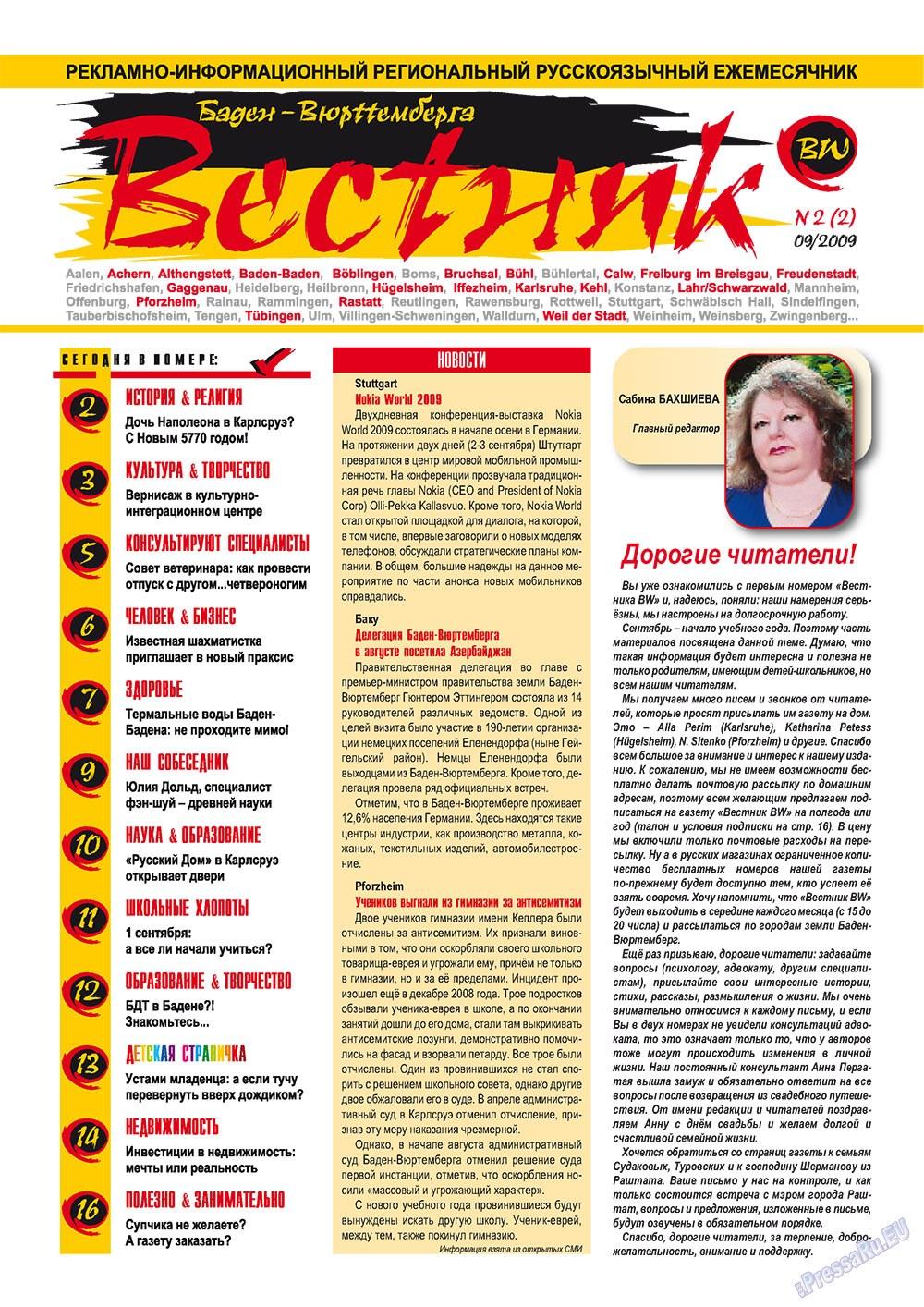 Вестник-info (журнал). 2009 год, номер 2, стр. 1