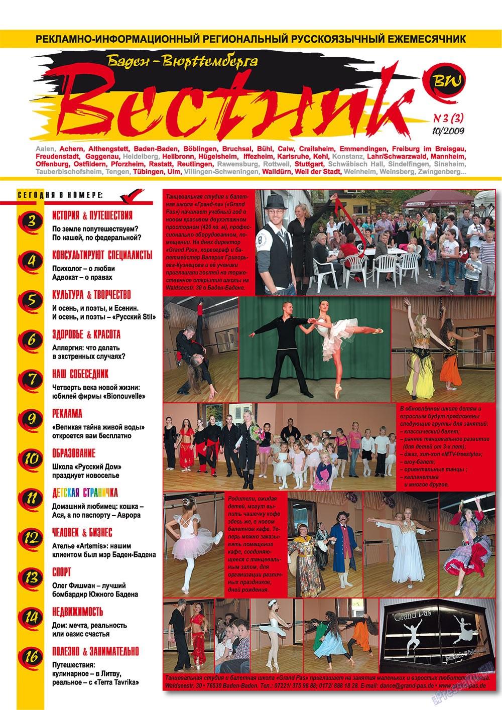 Вестник-info (журнал). 2009 год, номер 3, стр. 1