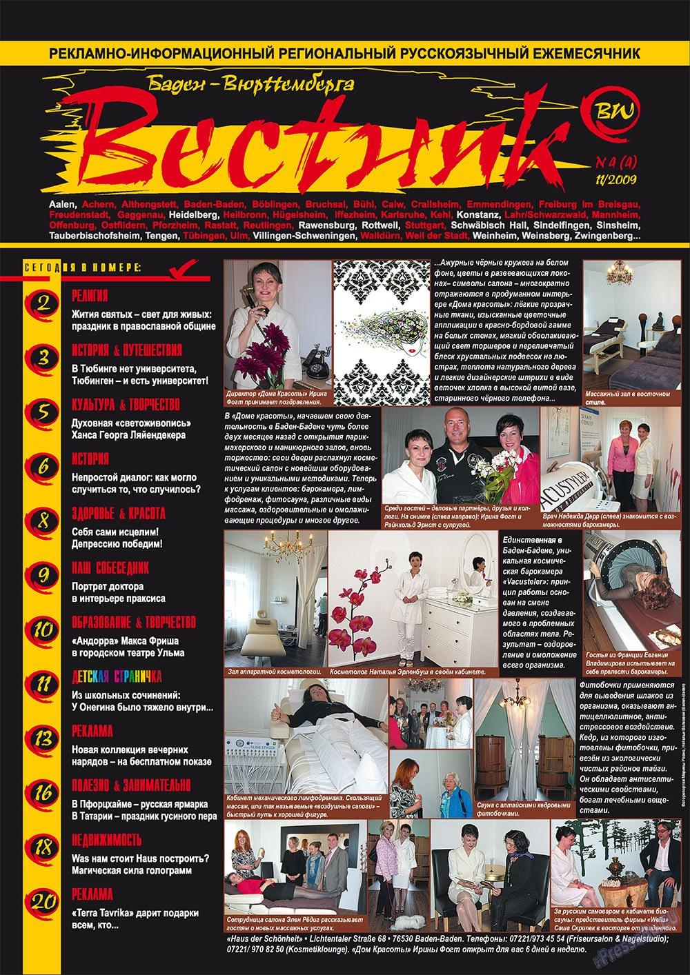 Вестник-info (журнал). 2009 год, номер 4, стр. 1