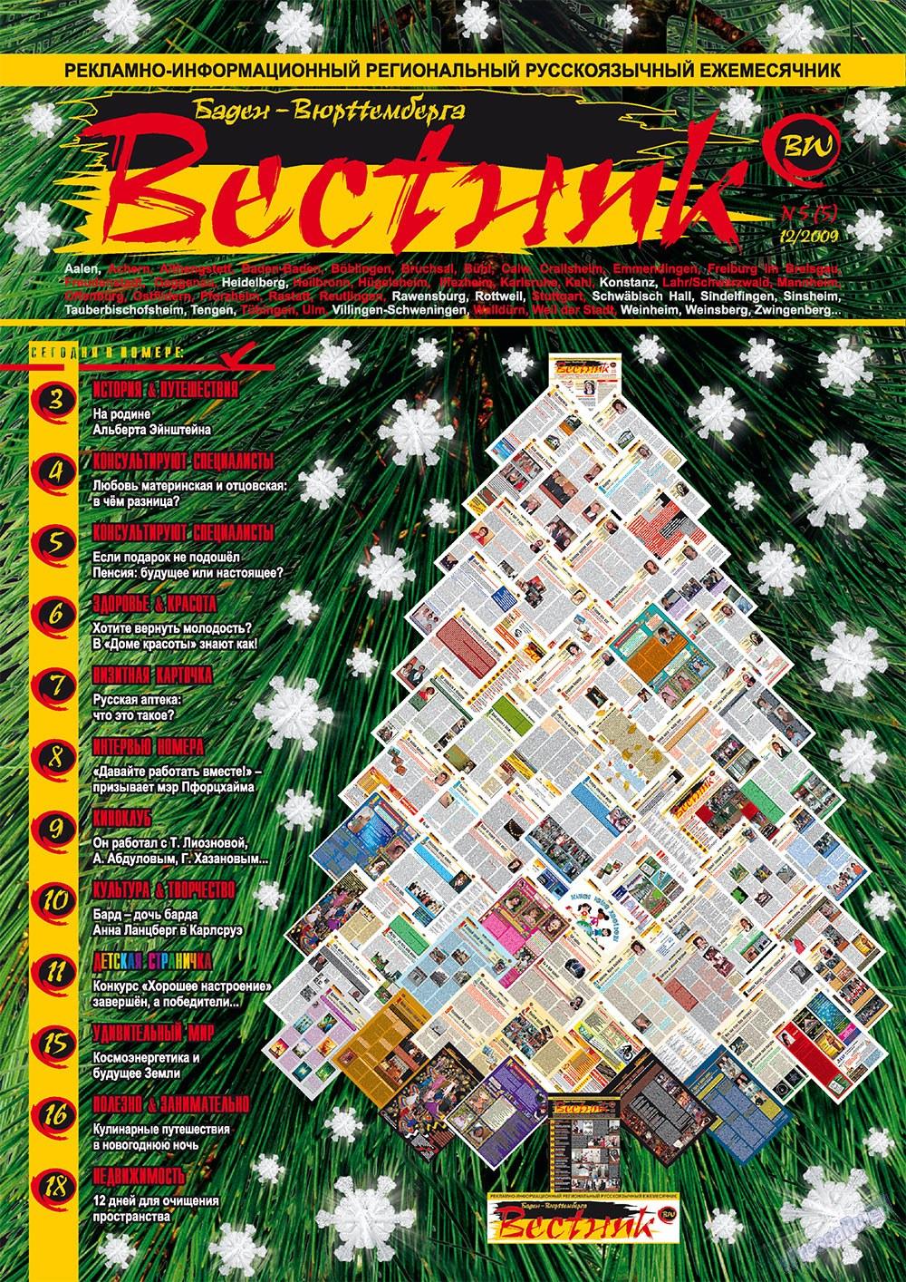 Вестник-info (журнал). 2009 год, номер 5, стр. 1