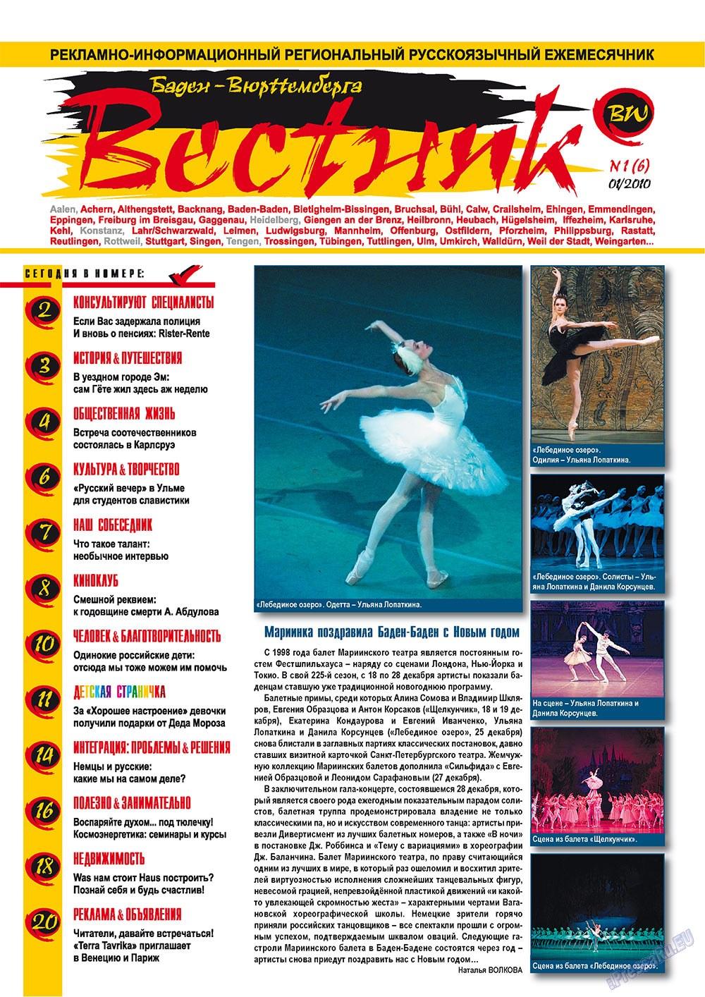 Вестник-info (журнал). 2010 год, номер 1, стр. 1