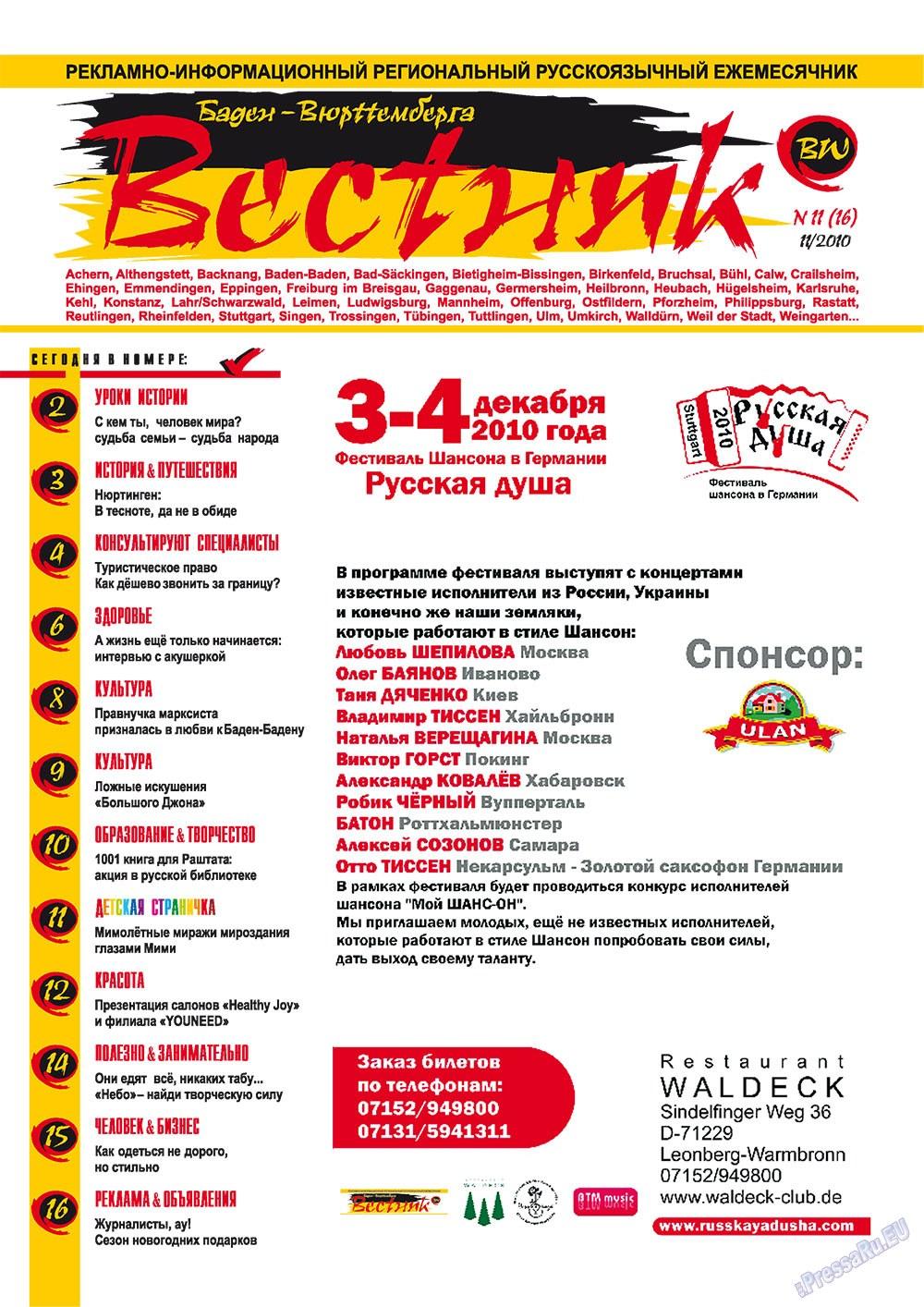 Вестник-info (журнал). 2010 год, номер 11, стр. 1