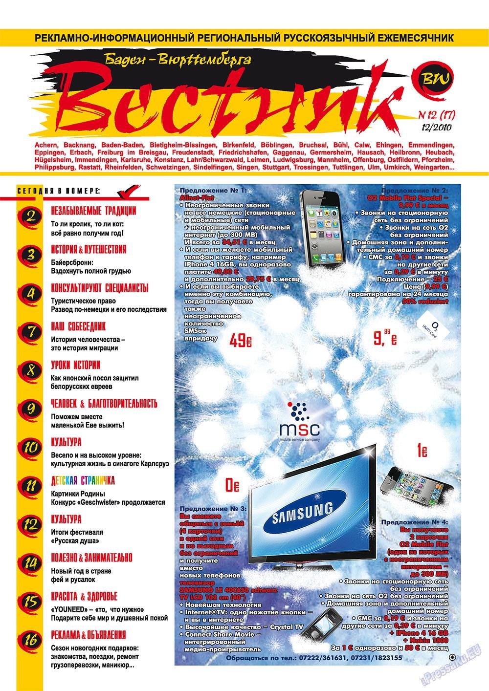 Вестник-info (журнал). 2010 год, номер 12, стр. 1