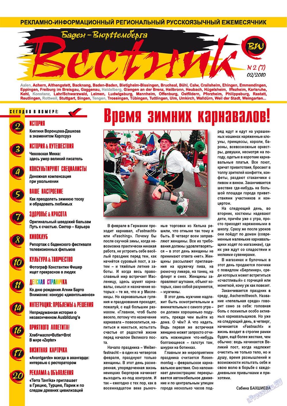 Вестник-info (журнал). 2010 год, номер 2, стр. 1