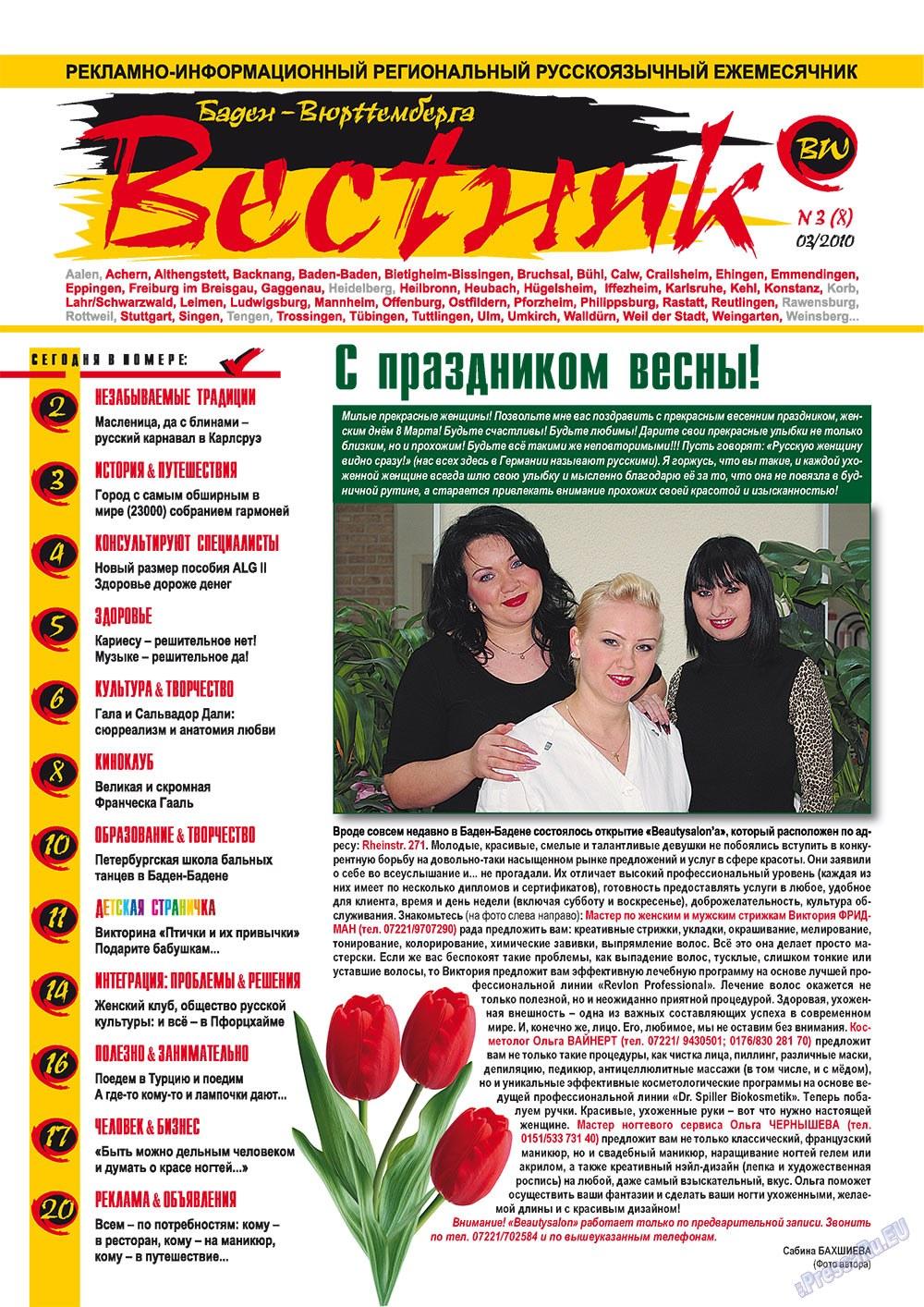 Вестник-info (журнал). 2010 год, номер 3, стр. 1