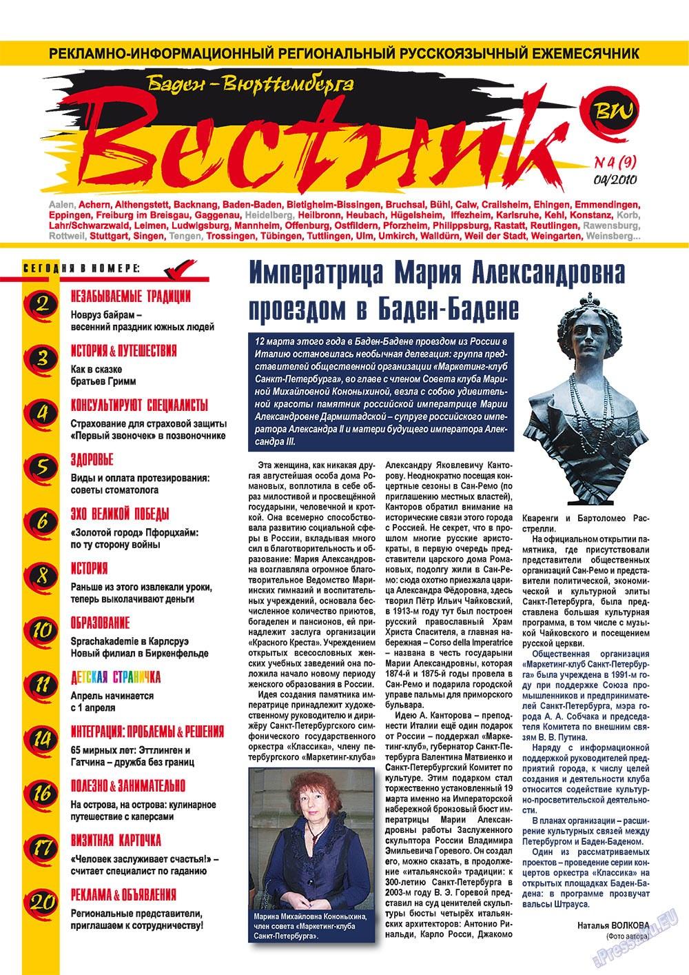 Вестник-info (журнал). 2010 год, номер 4, стр. 1