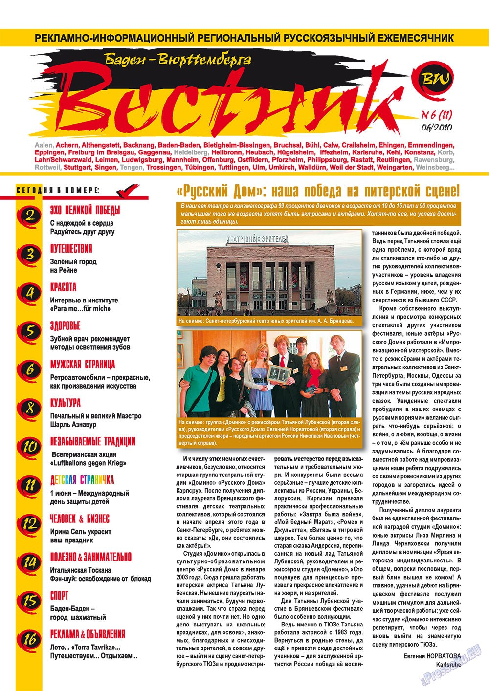 Вестник-info (журнал). 2010 год, номер 6, стр. 1