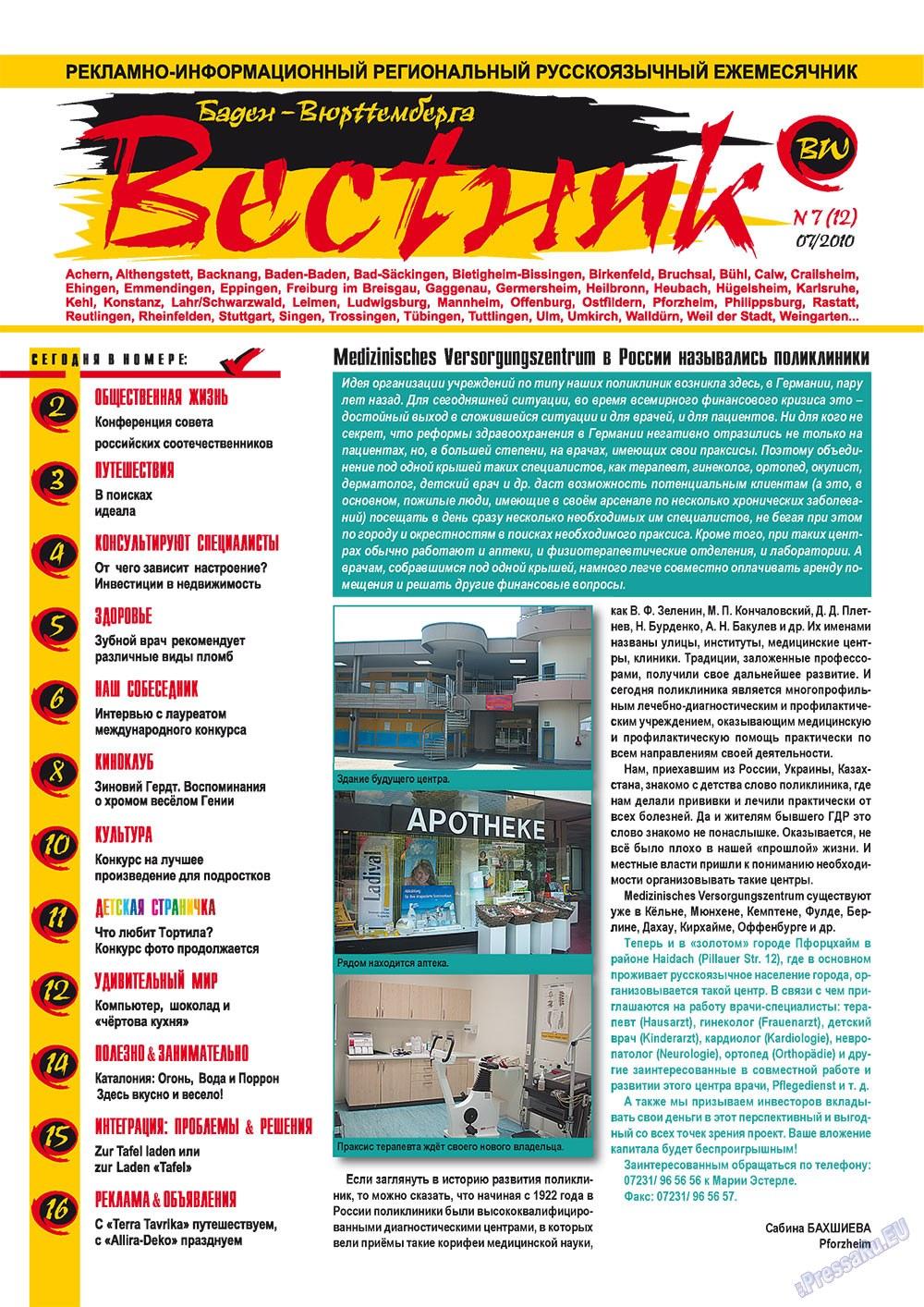 Вестник-info (журнал). 2010 год, номер 7, стр. 1