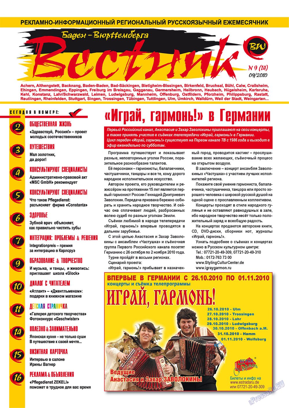 Вестник-info (журнал). 2010 год, номер 9, стр. 1