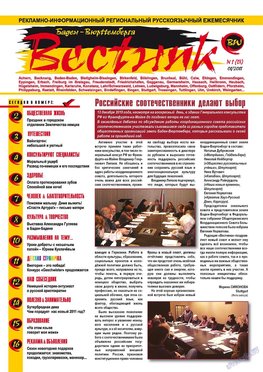 Вестник-info (журнал). 2011 год, номер 1, стр. 1