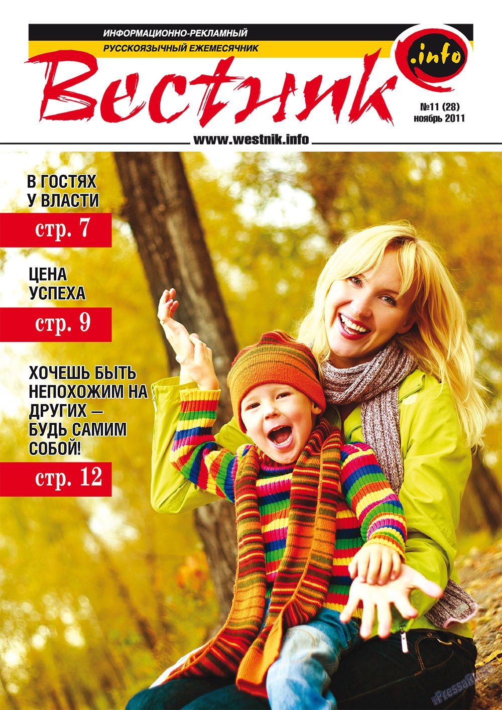 Вестник-info (журнал). 2011 год, номер 11, стр. 1