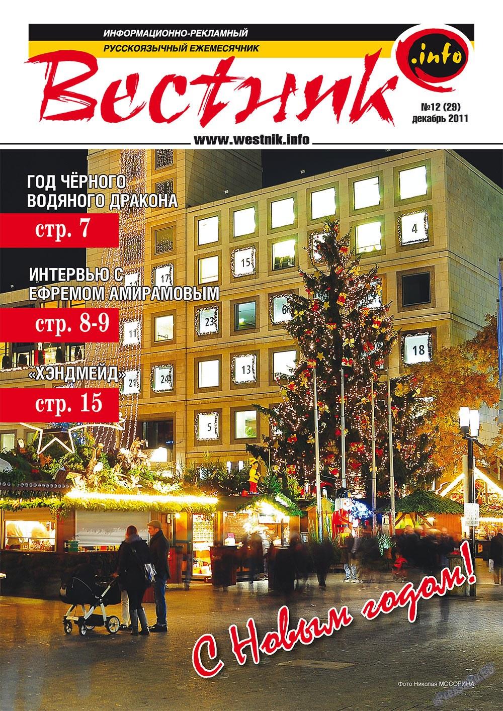 Вестник-info (журнал). 2011 год, номер 12, стр. 1