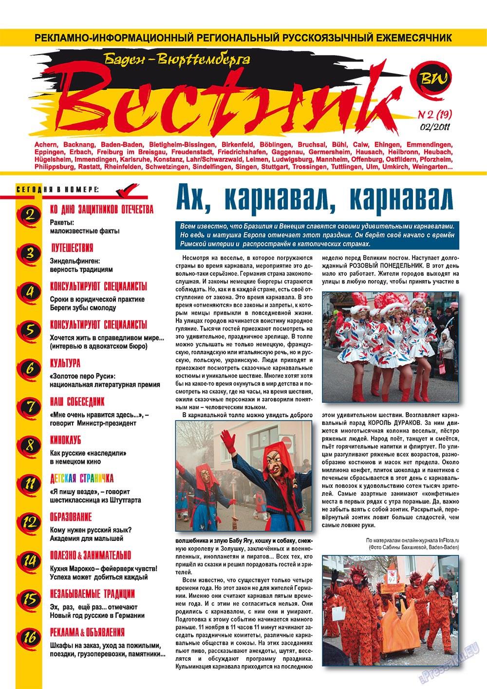 Вестник-info (журнал). 2011 год, номер 2, стр. 1