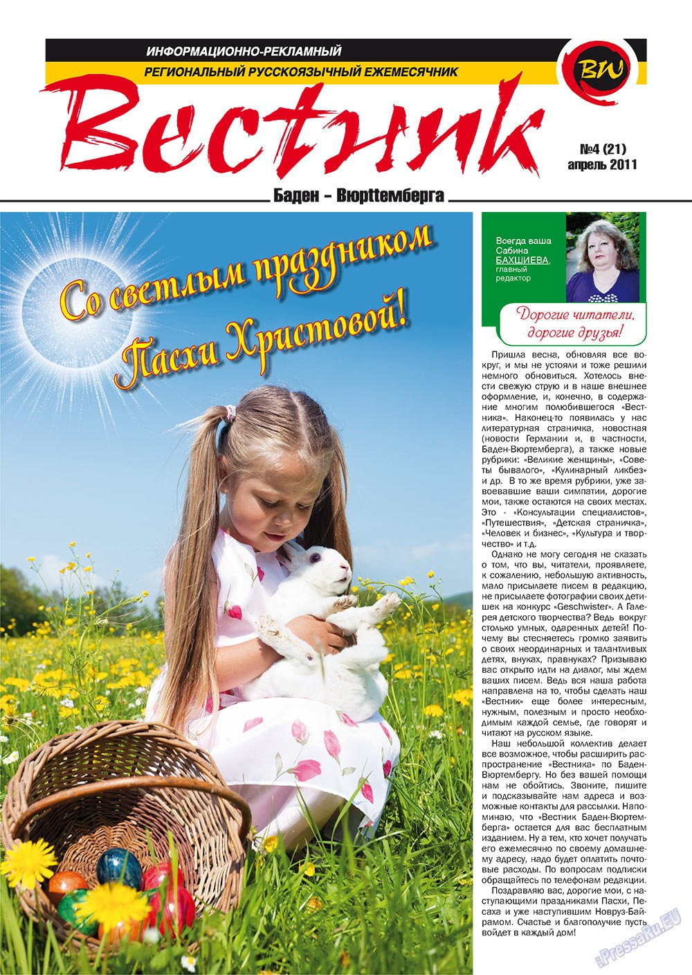 Вестник-info (журнал). 2011 год, номер 4, стр. 1