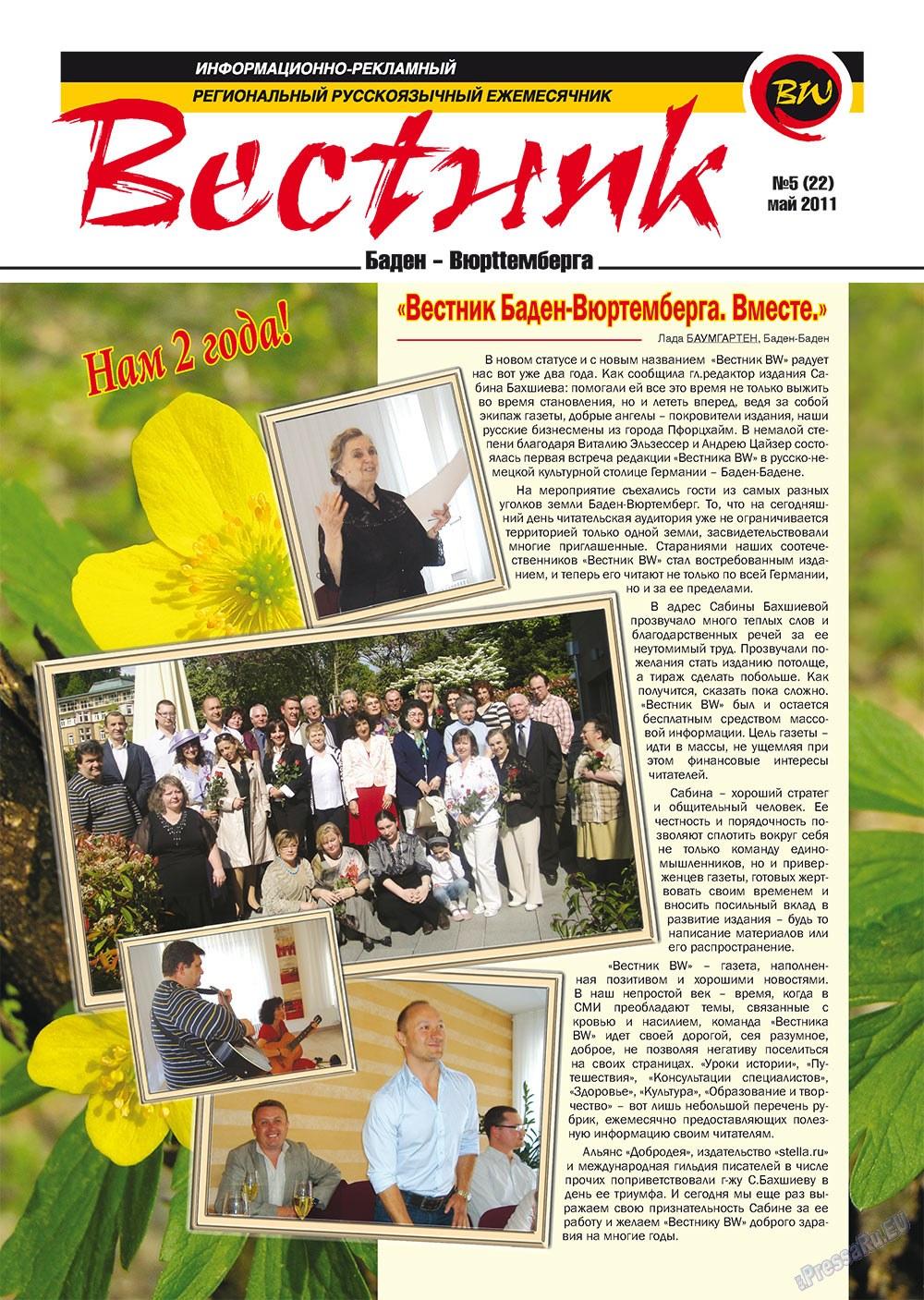 Вестник-info (журнал). 2011 год, номер 5, стр. 1
