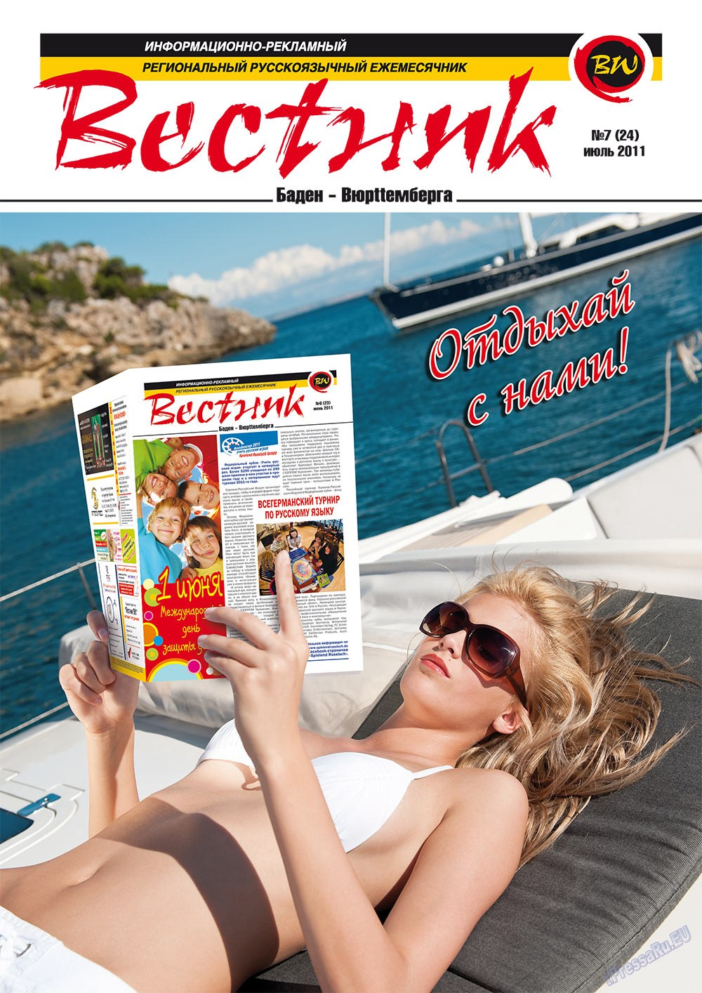 Вестник-info (журнал). 2011 год, номер 7, стр. 1