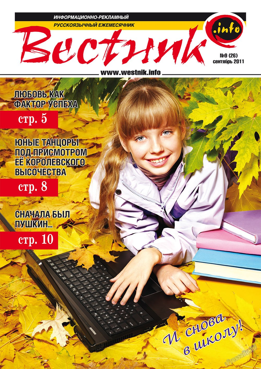 Вестник-info (журнал). 2011 год, номер 9, стр. 1
