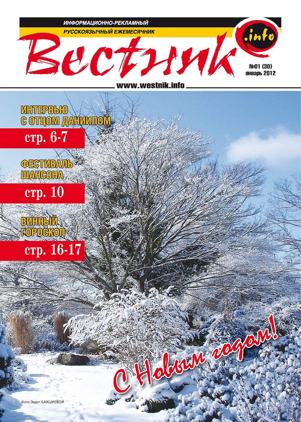 Вестник-info (журнал). 2012 год, номер 1, стр. 1