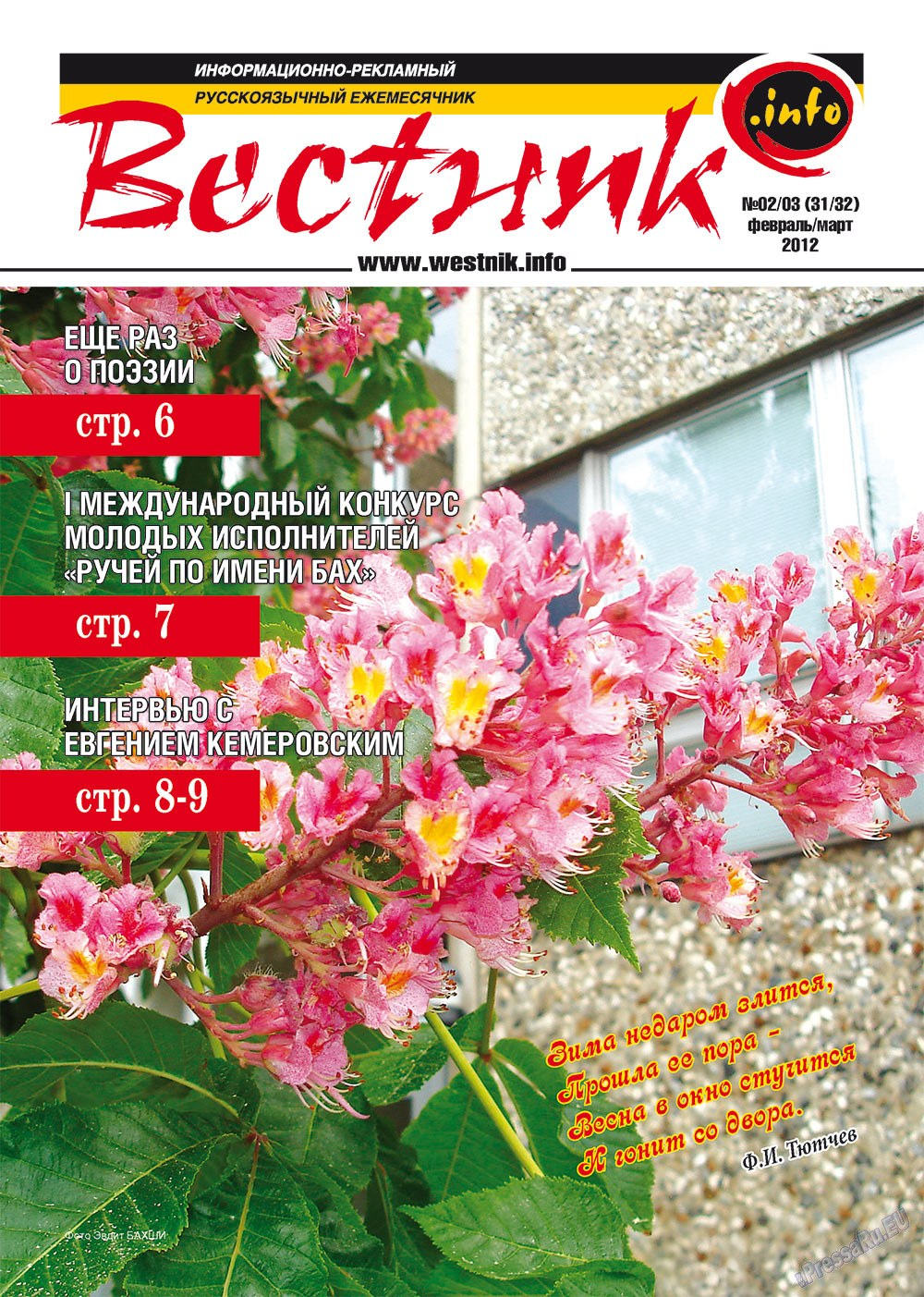 Вестник-info (журнал). 2012 год, номер 2, стр. 1