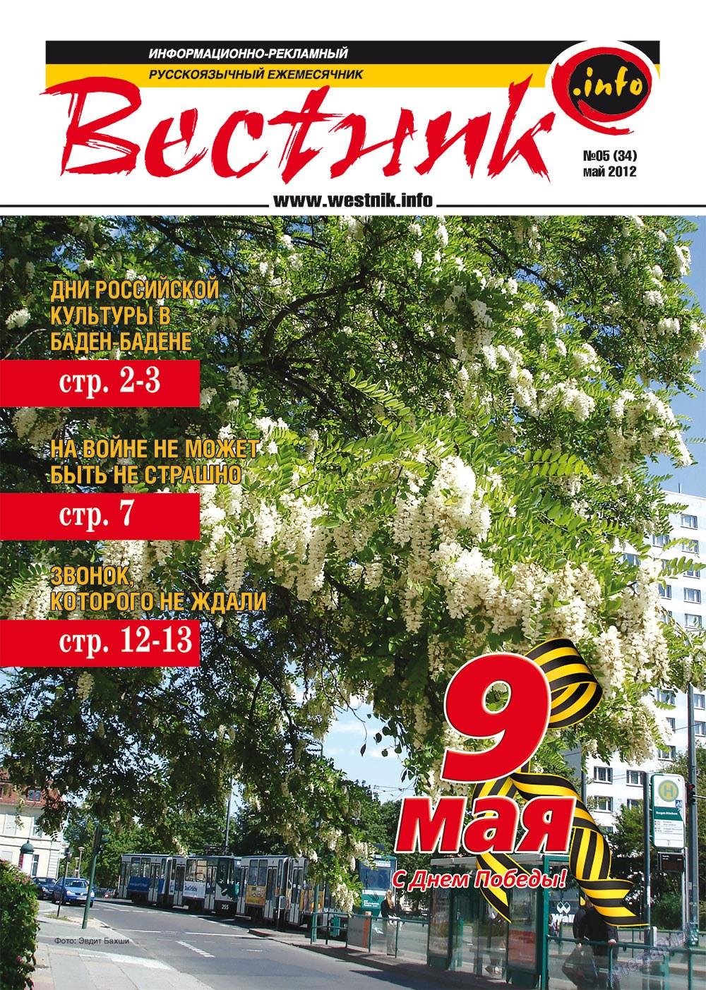 Вестник-info (журнал). 2012 год, номер 5, стр. 1