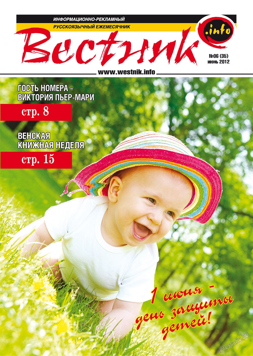Вестник-info (журнал). 2012 год, номер 6, стр. 1