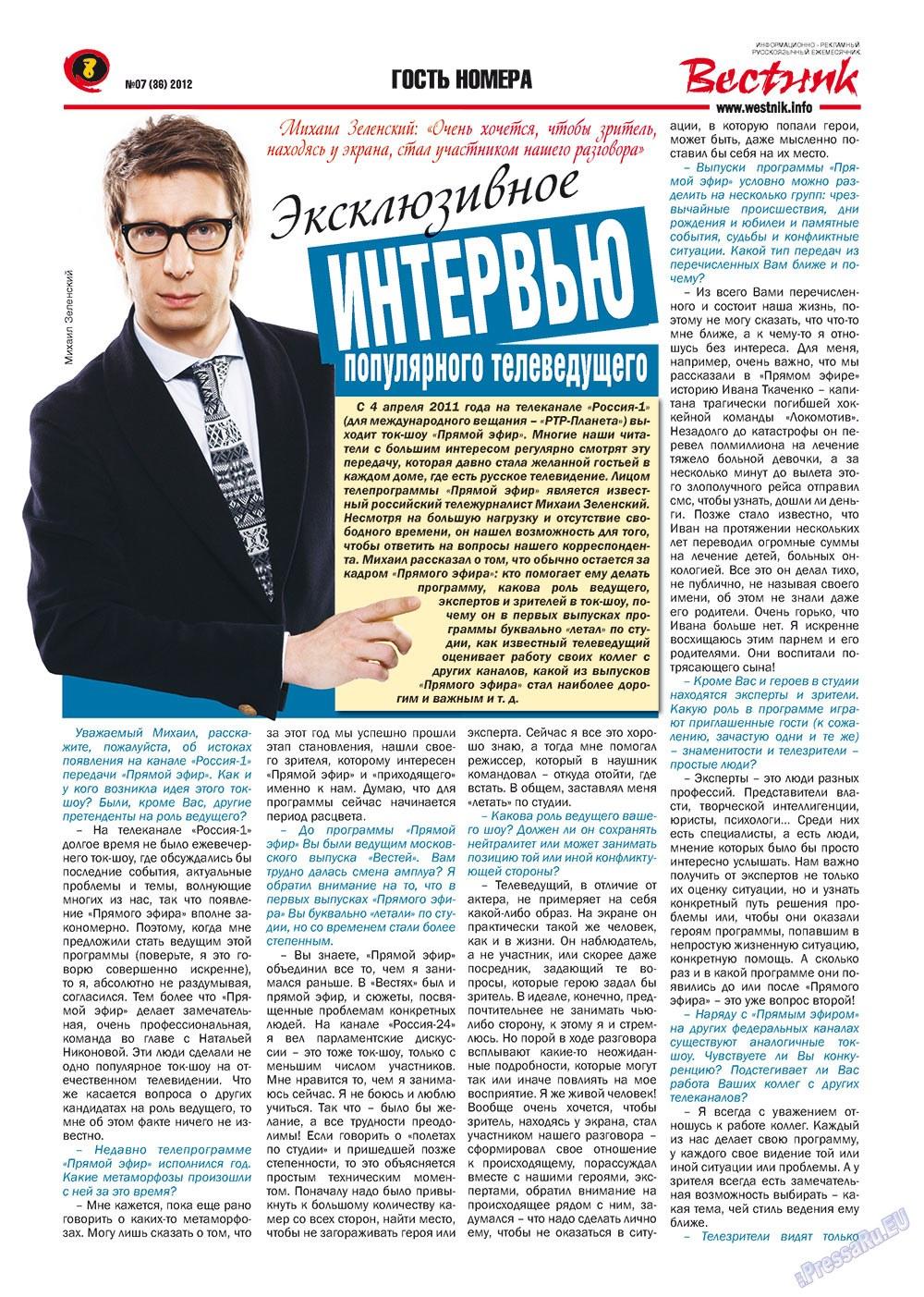 Вестник-info (журнал). 2012 год, номер 7, стр. 8